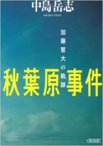 中島岳志『秋葉原事件―加藤智大の軌跡』