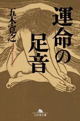 五木寛之『運命の足音』(2002年)