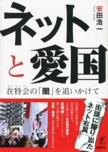 安田浩一『ネットと愛国』(Amazonより)