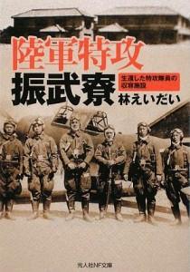 林えいだい『陸軍特攻 振武寮』(Amazonより)