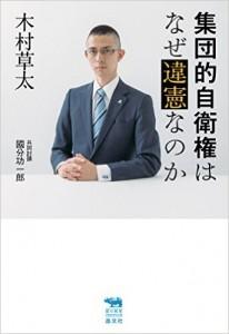 木村草太『集団的自衛権はなぜ違憲なのか』(Amazonより)