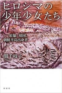 関千枝子『ヒロシマの少年少女たち』(Amazonより)