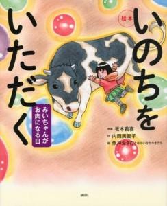 内田美智子『いのちをいただく』(Amazonより)