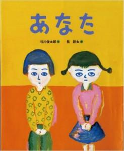 谷川俊太郎・文、長新太・絵『あなた』(Amazonより)